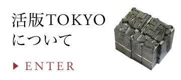 活版TOKYOについて