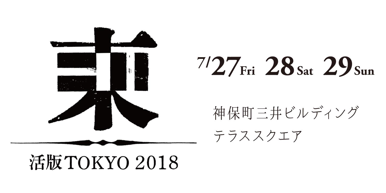 活版TOKYO2018開催決定