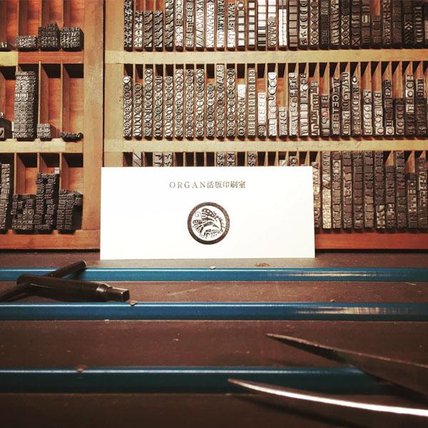 ORGAN活版印刷室