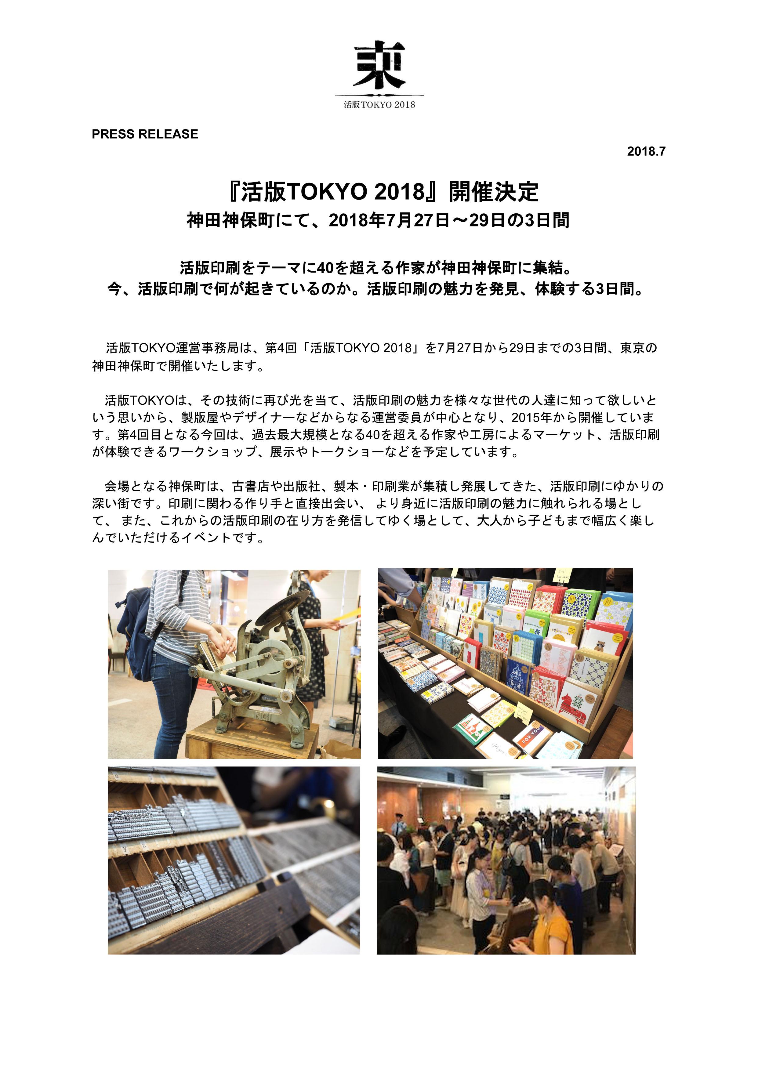 活版TOKYO2018プレスリリース1ページ