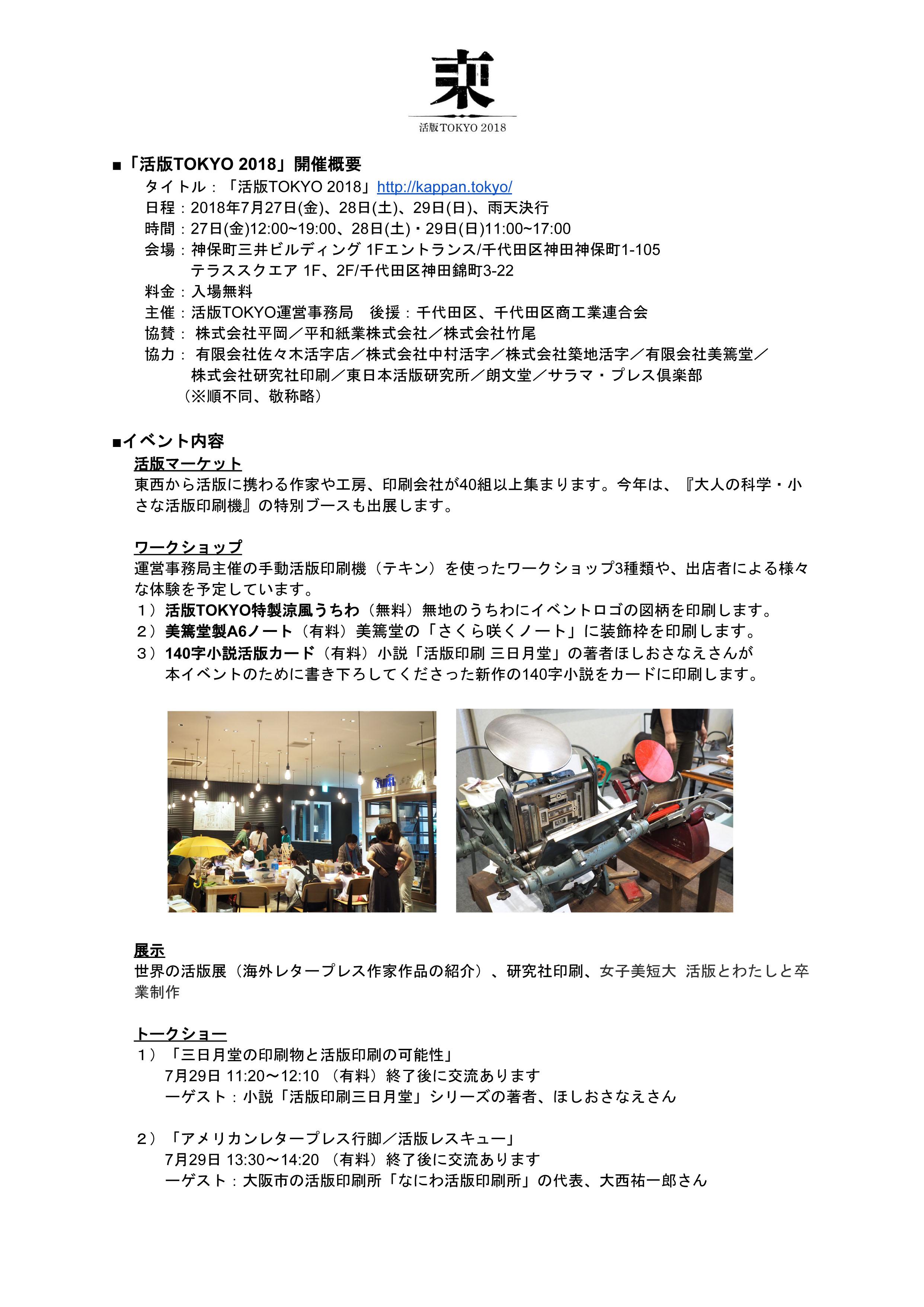 活版TOKYO2018プレスリリース2ページ