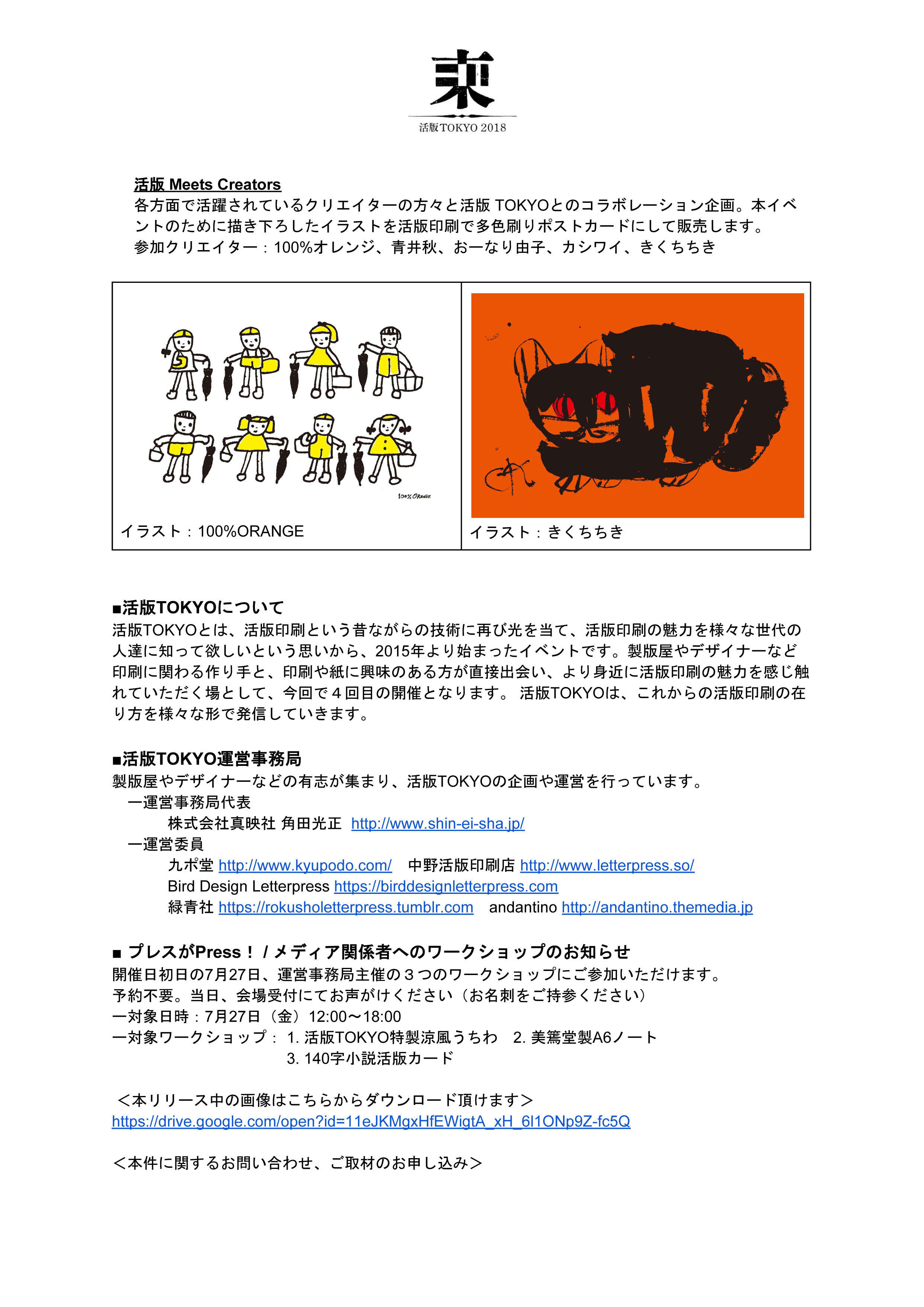 活版TOKYO2018プレスリリース3ページ