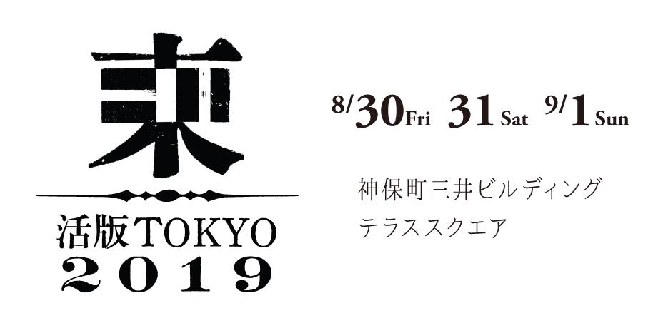 活版TOKYO2019開催決定