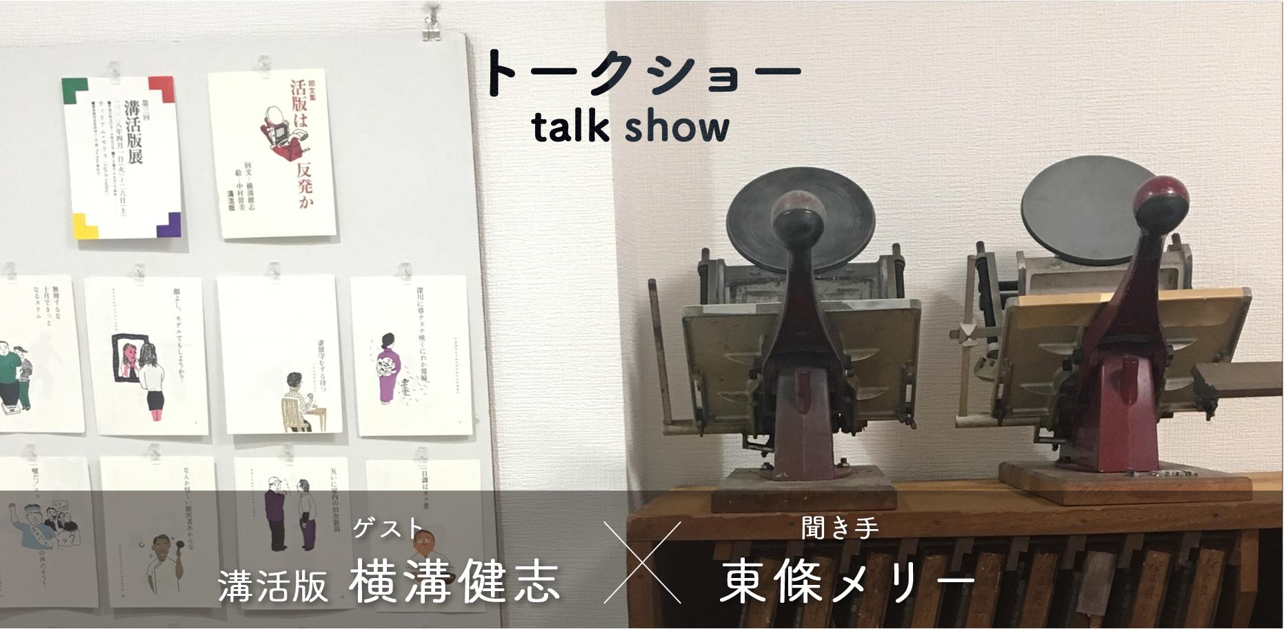 トークショー 溝活版の流儀ー素人活版の55年ー ゲスト:溝活版 横溝健志